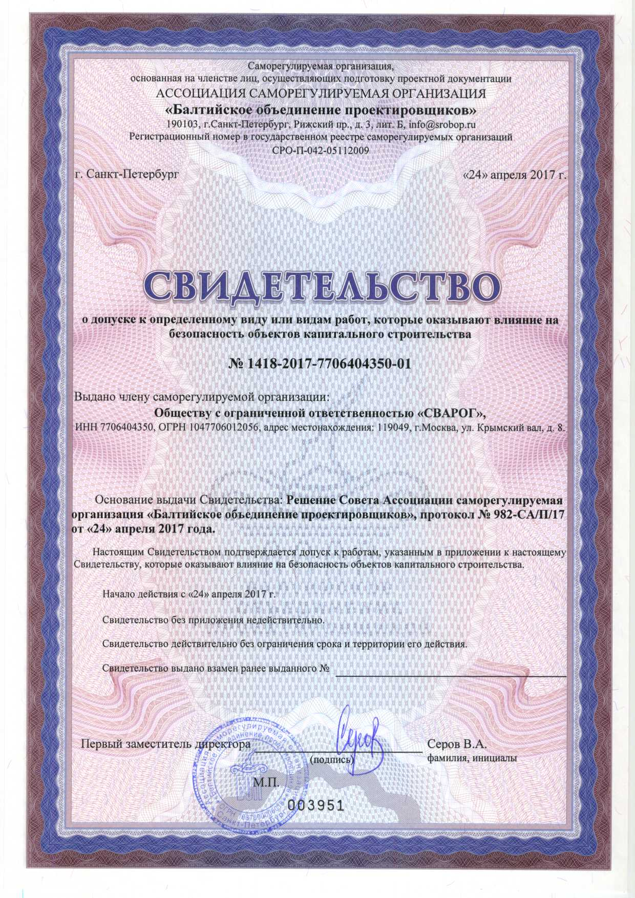 Сompetency Сertificate for Designing