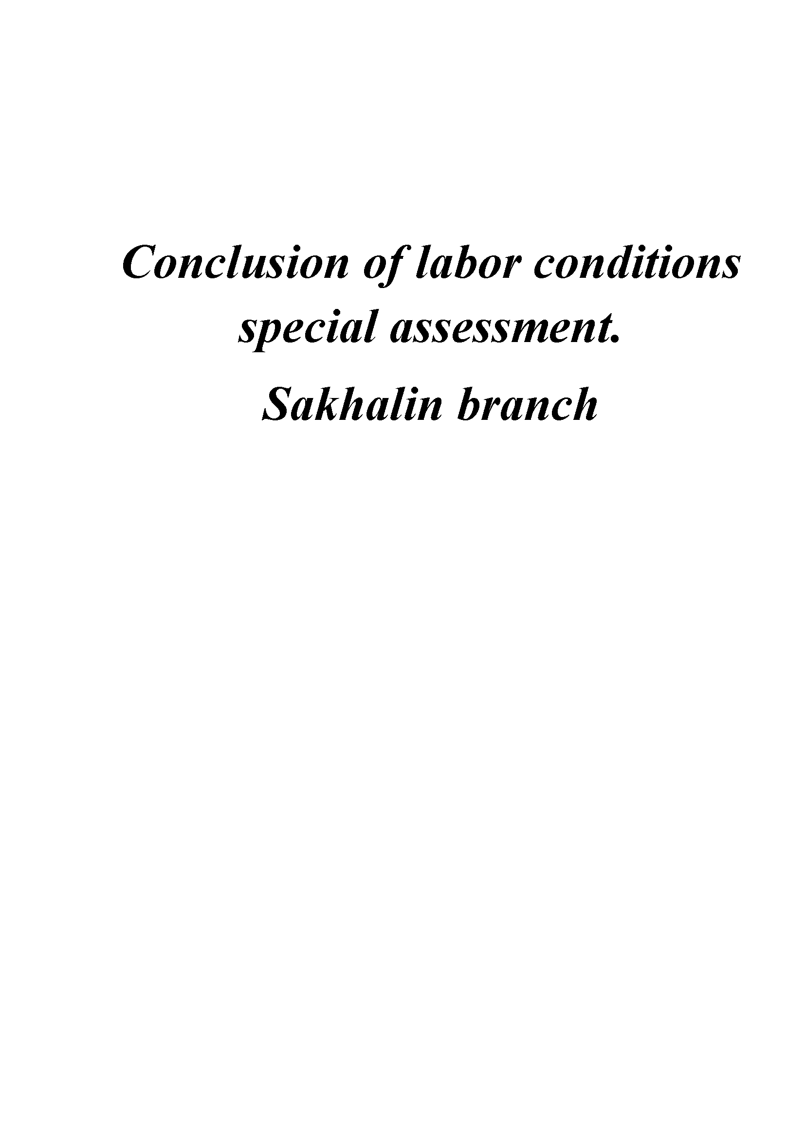 Conclusion of labor conditions special assessment. Sakhalin