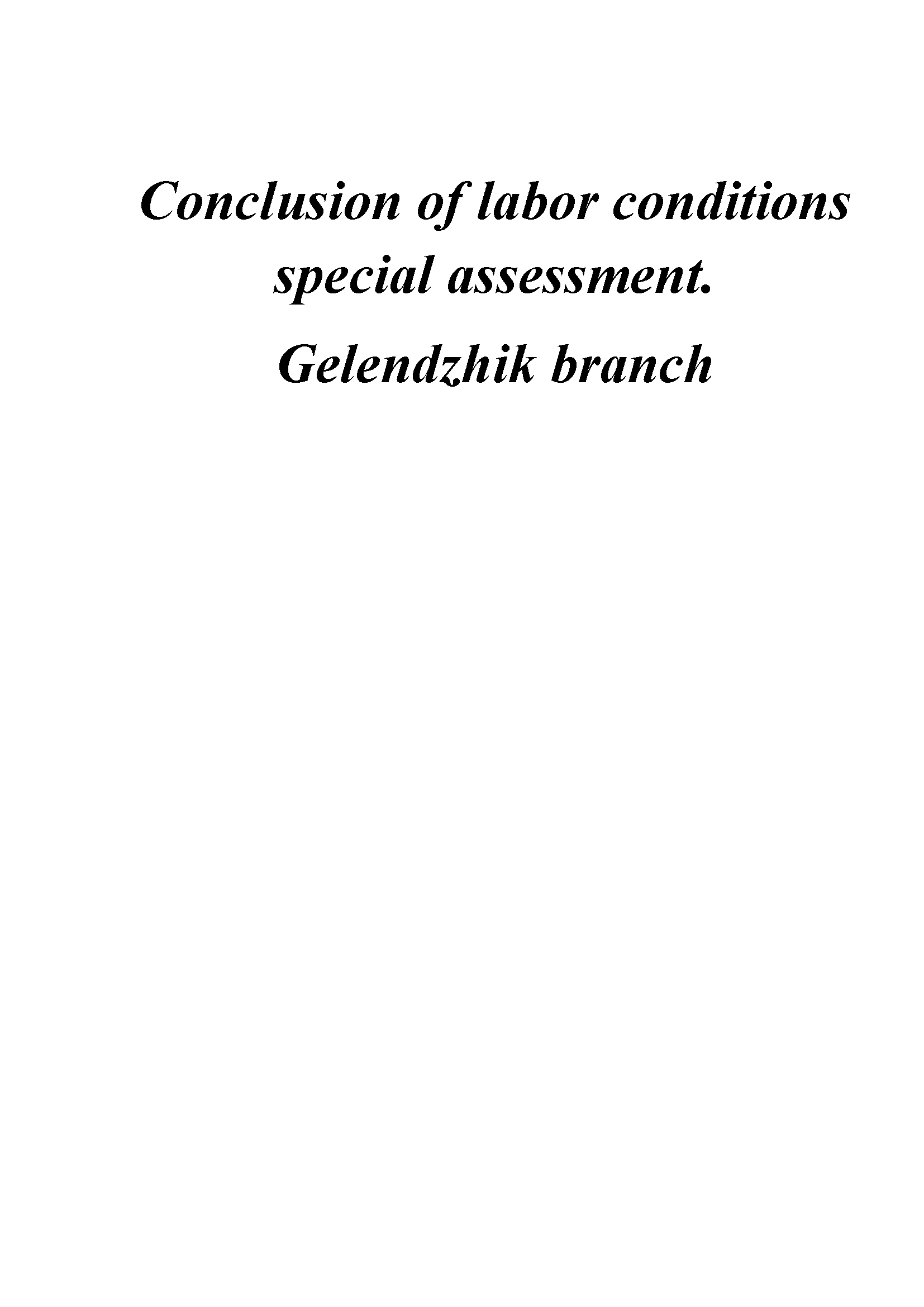 Conclusion of labor conditions special assessment. Gelendzhik