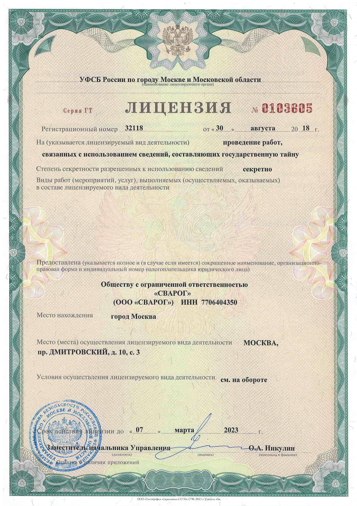Federal Security Service Directorate License