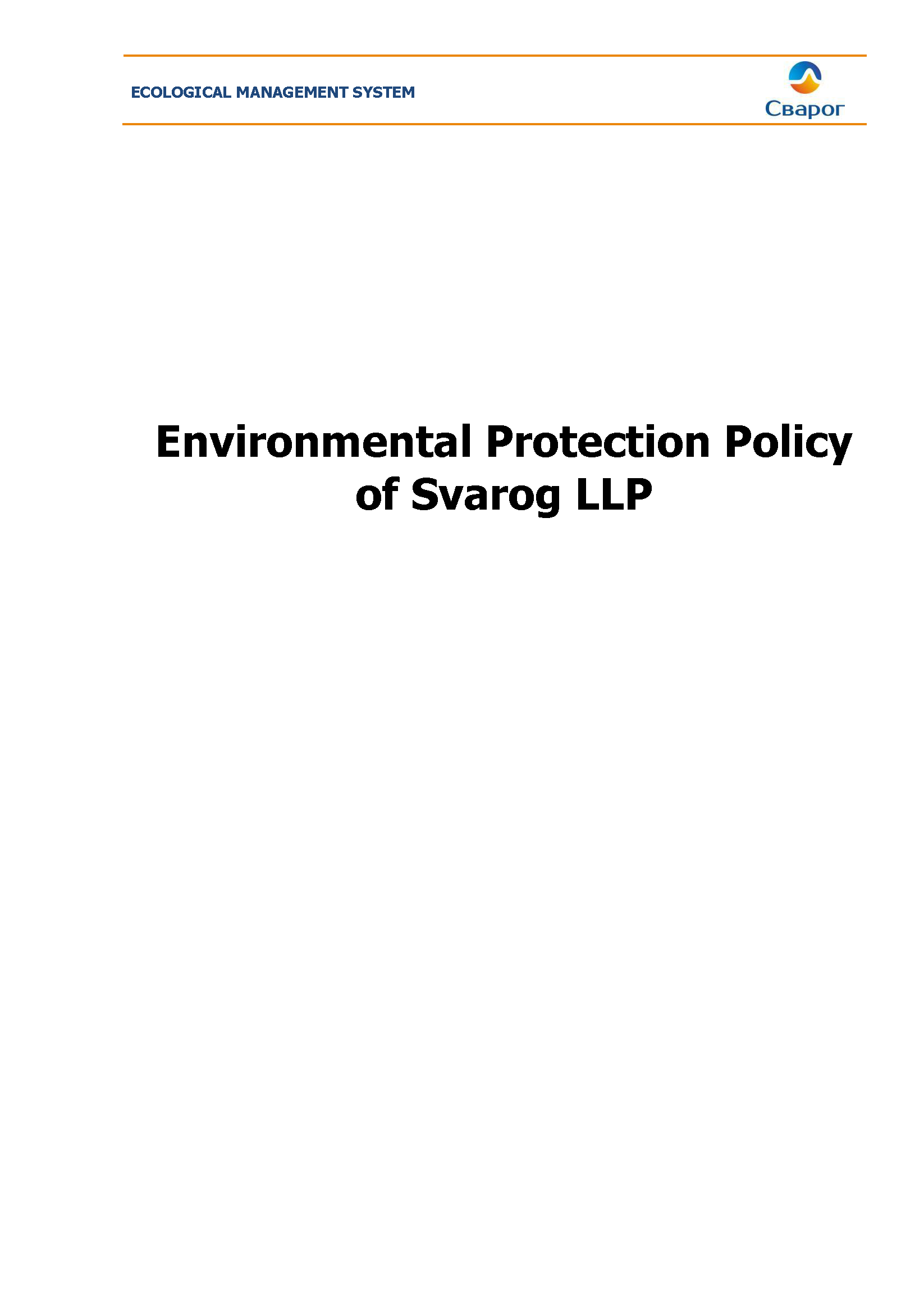 Environmental Protection Policy of Svarog LLP