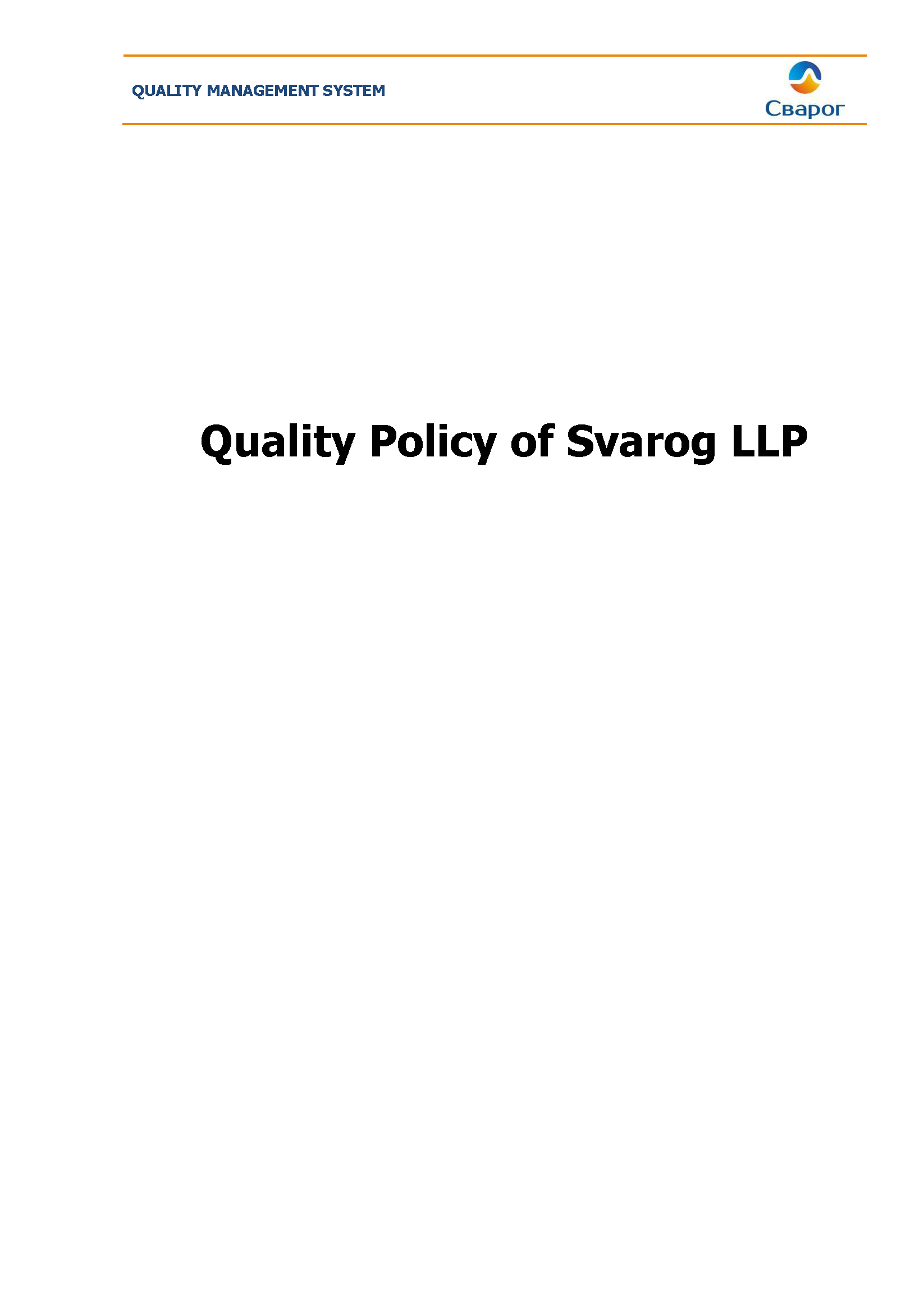Quality Policy of Svarog LLP